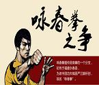 图说解读咏春拳之争