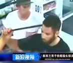 新西兰男子遭铁棍插脑
