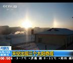 内蒙古现三个太阳奇观