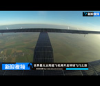 太阳能飞机将环球飞行