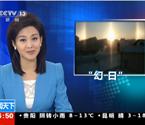 内蒙古天空现三个太阳奇观