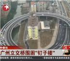 钉子楼被立交桥绕圈围困