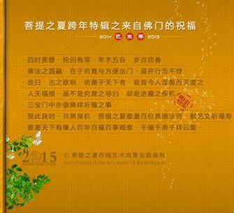 佛教高僧大德新年书画寄语