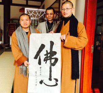 中国佛学院新年书画结缘笔会