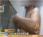 男人洗澡被偷拍