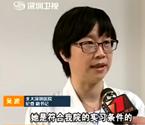 网曝实习生性贿赂医生 深圳北大医院回应
