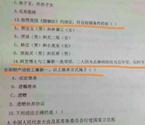神考题:贾宝玉林黛玉结婚合法吗(图)