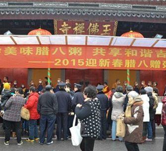 玉佛寺举行迎新年腊八赠粥活动