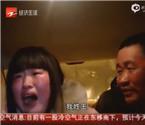 少女私奔被父母绑回