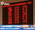 上海长途客运设监控