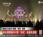 韩国女团MV现床戏露乳