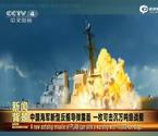 中国反舰导弹鹰击12露面