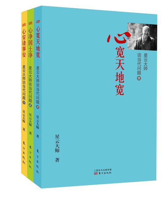 《星云大师谈当代问题》系列三卷新春隆重出版