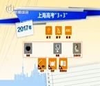 上海高校选考科目公布
