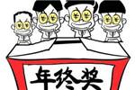 各地年终奖排行榜出炉 上海8523元居首引热议