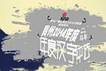 2014贵州年度汉字评选活动