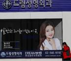 探访韩国整容街