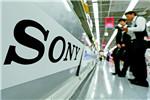 索尼7年6度亏损 新年移动业务或裁员2100人
