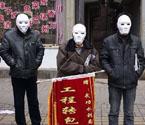 农民工带面具街头讨薪