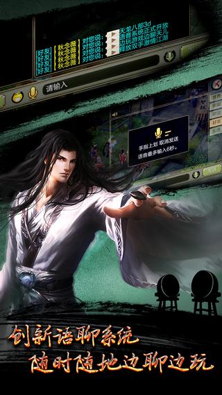 天龙3D游戏截图