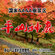 平山旅游区管理局