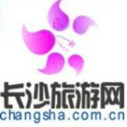 长沙市旅游局