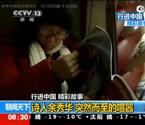 余秀华接受央视专访
