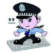 黑龙江省公安网安总队