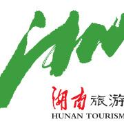 湖南省旅游局官方