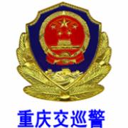 重庆交巡警