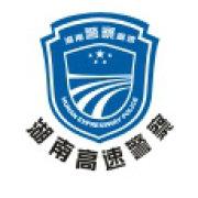 湖南高速警察