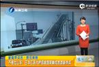 日本江岛大桥因坡度陡峭成旅游热点