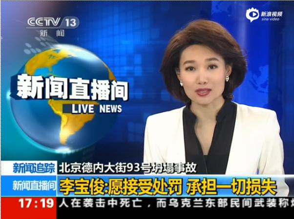 挖塌北京大街人大代表露面