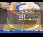 网购蛋糕合格率仅7成