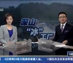 实拍上海警方缴获2.4吨冰毒