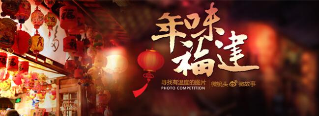"""寻找""""年味福建""""2015摄影2月主题赛开赛"""