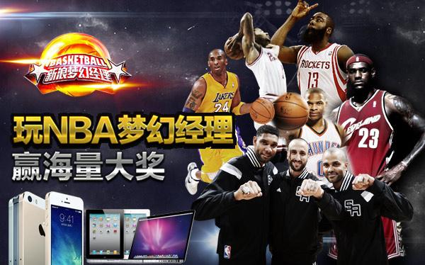 想拥有自己的NBA梦之队吗?