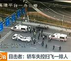深圳机场车祸扫飞一排人