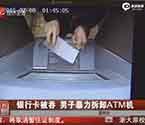 男子卡被吞暴力拆ATM机