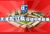 天津松江队征战中甲联赛