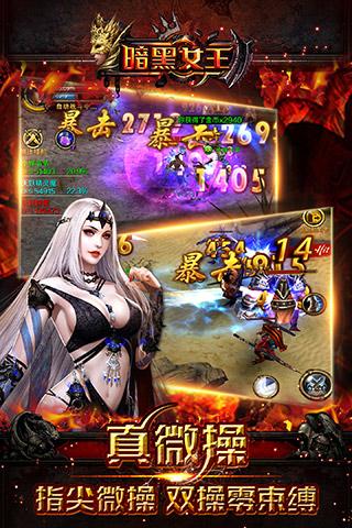 暗黑女王游戏截图