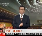 白岩松:香港问题要走心