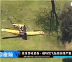 美著名男星驾驶飞机坠毁