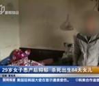 29岁母亲闷死幼女
