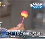 男童吃棒棒糖七窍流血
