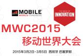MWC2015移动世界大会