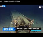 战舰残骸水下拍摄直播