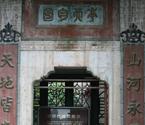 桂林名人故居亟待保护