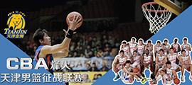 天津男篮征战CBA联赛