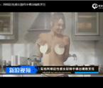 女厨师半裸出镜教烹饪